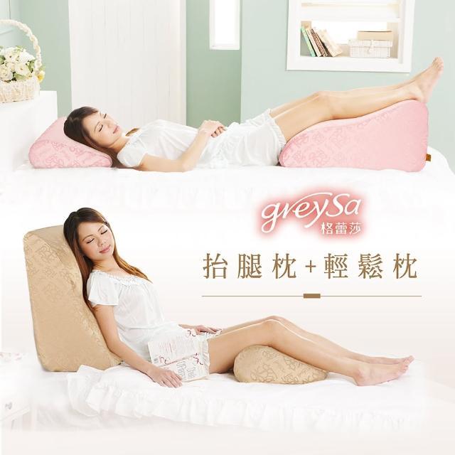 【GreySa 格蕾莎】抬腿枕+輕鬆枕-四色任選(美腿枕|足枕|半臥|背靠|腰靠枕|三角枕|抬腿墊|靠枕靠墊)