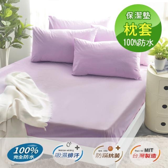 【Pure One】完全防水 日本防蹣抗菌 採用3M吸濕排汗技術 枕套保潔墊(枕頭套 多色選擇)