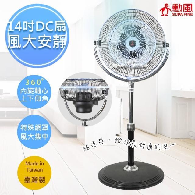 【勳風】14吋內旋DC循環扇/DC立扇 HF-B486DC(360度內旋靜音)