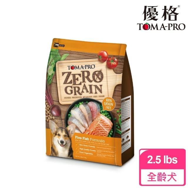 【TOMA-PRO 優格】零穀系列狗飼料-0%零穀 5 種魚 2.5 磅(全年齡犬用 晶亮護毛配方)