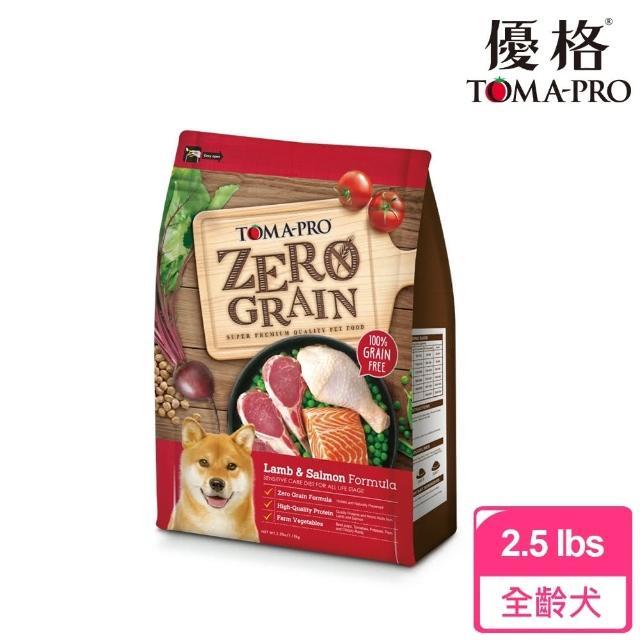 【TOMA-PRO 優格】零穀系列狗飼料-0%零穀 羊肉+鮭魚 2.5 磅(全年齡犬用 敏感配方)