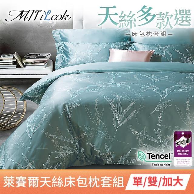 【MITiLOOK】台灣製天絲床包枕套組(單/雙/加大 子品不單賣)
