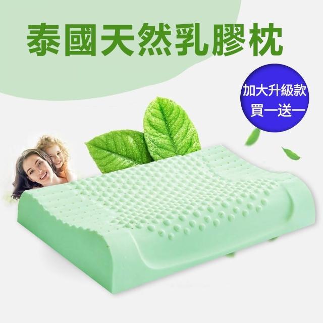 【18NINO81】負離子泰國特大天然乳膠枕(買一送一 升級版 乳膠枕)