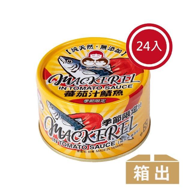 【好媽媽】無添加番茄汁鯖魚-黃24入/箱