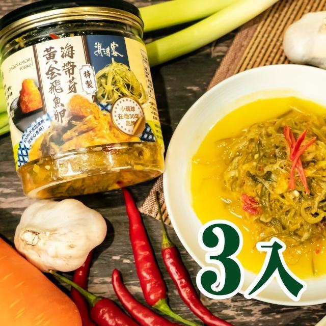 【海濤客】小琉球名產伴手禮 特製黃金飛魚卵海帶芽x3瓶(海帶芽/涼拌菜)