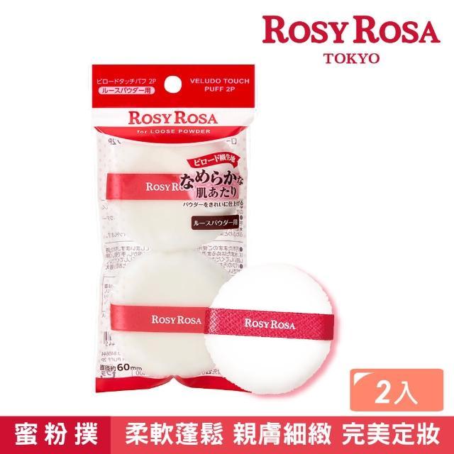【ROSY ROSA】天鵝絨蜜粉撲2入
