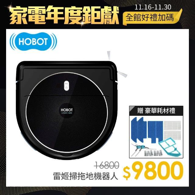 【HOBOT玻妞】雷姬掃拖地機器人(LEGEE-688)