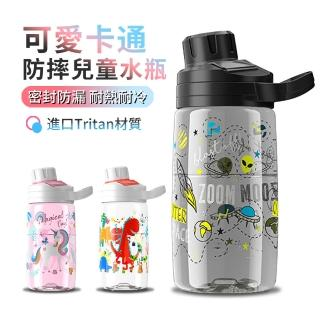 【ANTIAN】可愛卡通透明兒童水瓶 進口Tritan材質 便攜手提太空杯 450ml(防摔防漏兒童水壺)