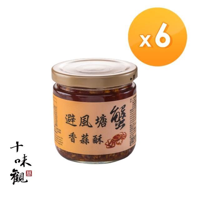 【十味觀】避風塘蟹香蒜酥-團購組(190g*6入)