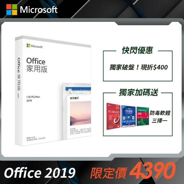 【防毒任選】Microsoft 微軟 Office 2019 家用中文版 (WIN/MAC共用)