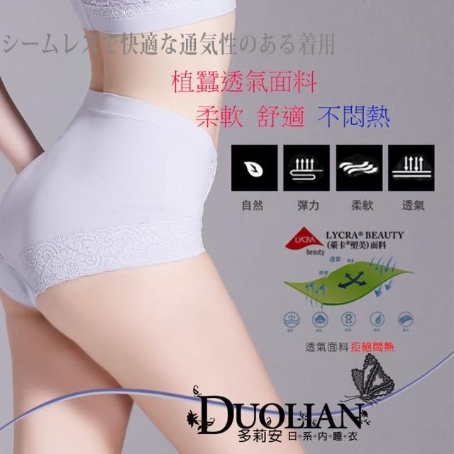 【Duolian】杜邦萊卡無縫植蠶褲