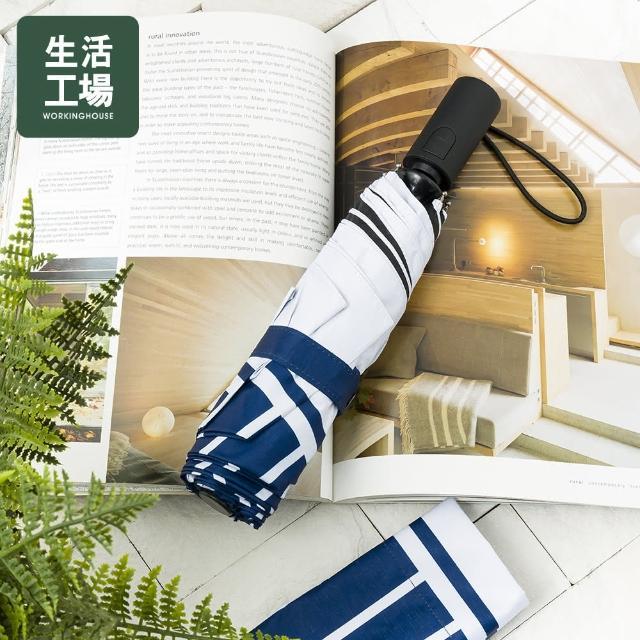 【生活工場】簡約條紋三折自動開收短傘