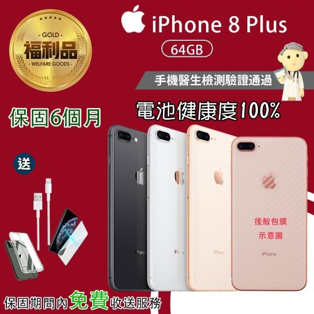 【Apple 蘋果】福利品 iPhone 8 Plus 64GB(手機包膜+電池健康度100%+驚爆贈品-氣炸鍋組)
