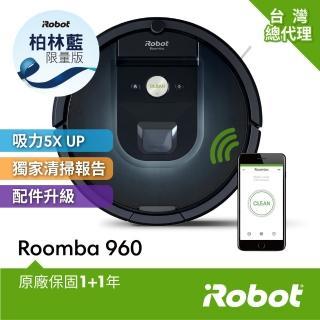【iRobot】美國iRobot Roomba 960柏林藍 智慧吸塵+wifi掃地機器人(momo獨家柏林藍新色)