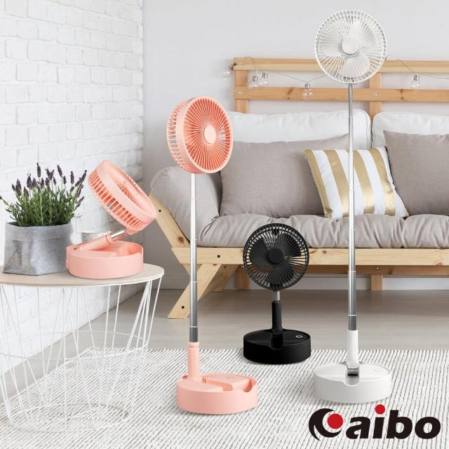 【aibo】日式無印風 8吋USB充電折疊風扇