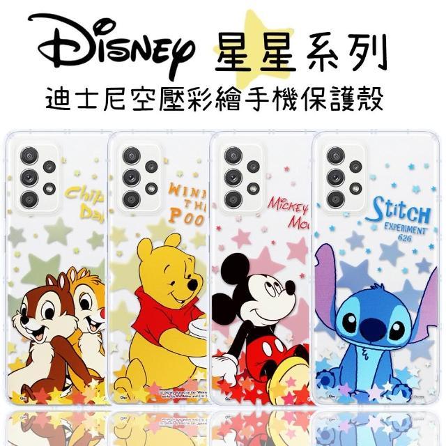 【Disney 迪士尼】三星 Samsung Galaxy A52 星星系列 防摔氣墊空壓保護套(5G)
