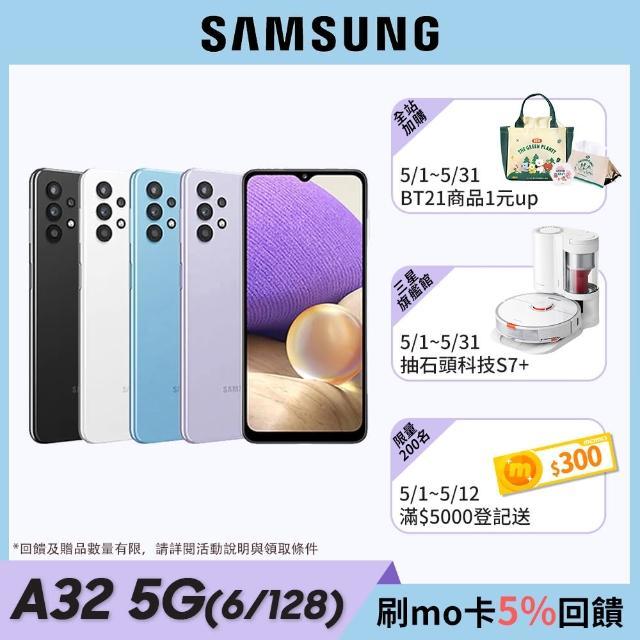 【SAMSUNG 三星】SAMSUNG Galaxy A32 5G(6GB/128GB)
