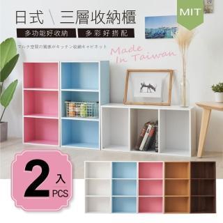 【超值2入】MIT台灣製造-日系簡約風三層櫃收納櫃(5色可選)