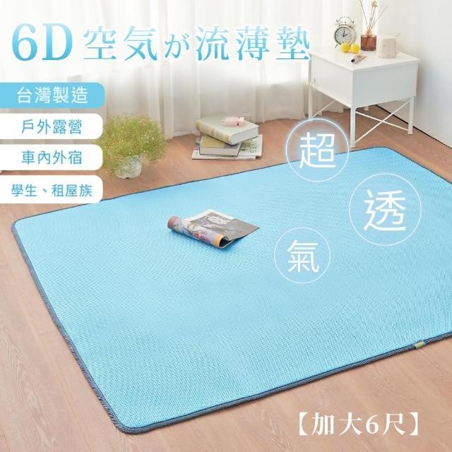 【BELLE VIE】台灣製 6D環繞氣對流透氣涼席 床墊/和室墊/客廳墊/露營可用(加大180x186cm)