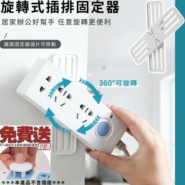 【Ainmax 艾買氏】無國界全方位插座固定器 延長線排插固定器(買就送插座安全護蓋8入)