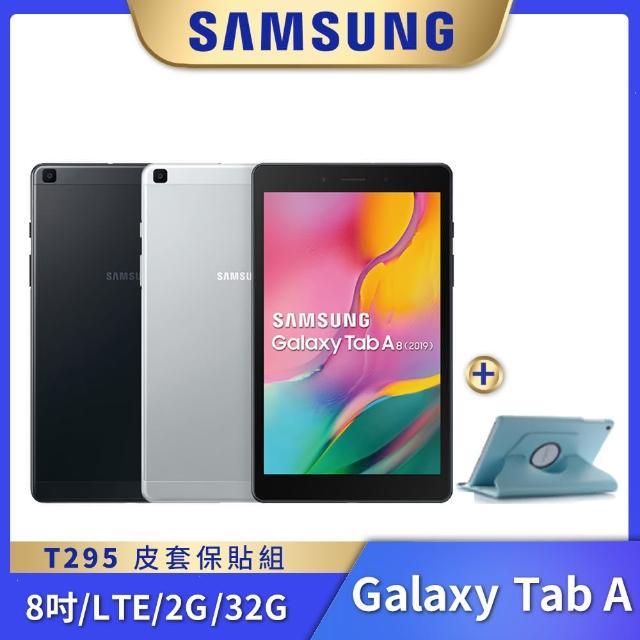 皮套保貼組【SAMSUNG 三星】Galaxy Tab A 8吋 2019 平板電腦(T295/LTE/32G)