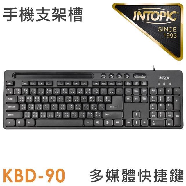 【INTOPIC】多媒體手機架鍵盤(KBD-90)