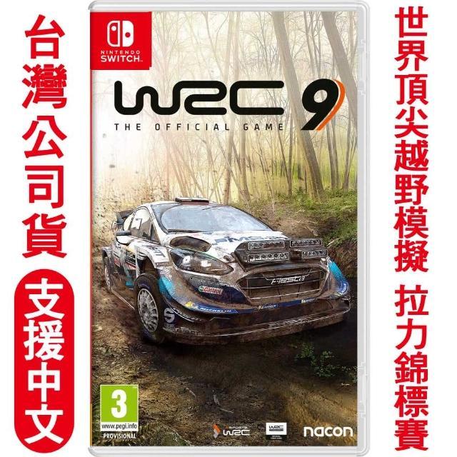 【Nintendo 任天堂】NS Switch WRC 世界拉力錦標賽9 世界越野冠軍賽(-中文版)