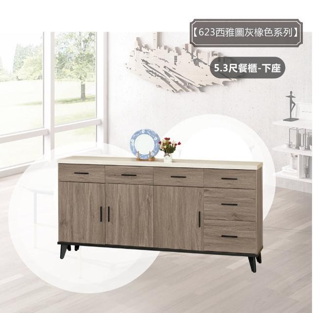 【全德原木】西雅圖灰橡色石紋面5.3尺餐櫃-下座(餐廚櫃/收納櫃/電器櫃)
