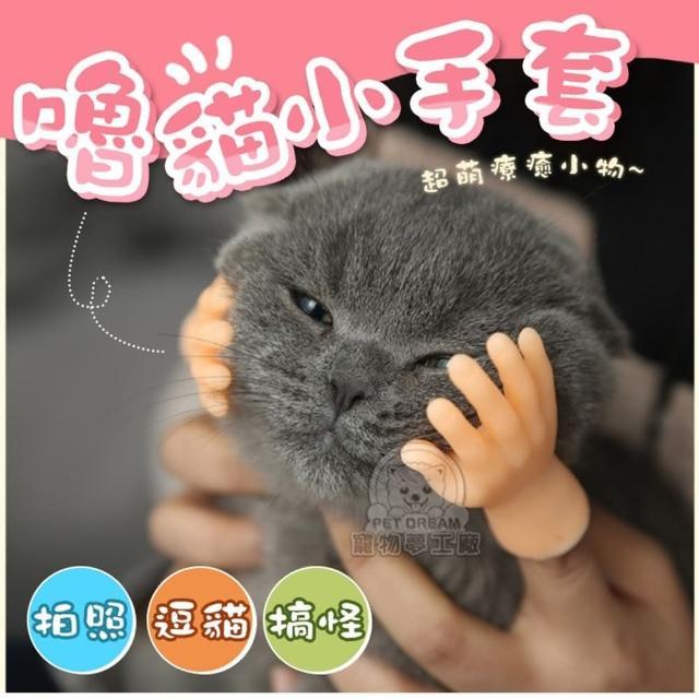 【寵物夢工廠】2對入 / ☆貓療癒小手套 擼貓神器 小手手 療癒(逗貓 矽膠小手 假手 整人 搞笑 寵物玩具)