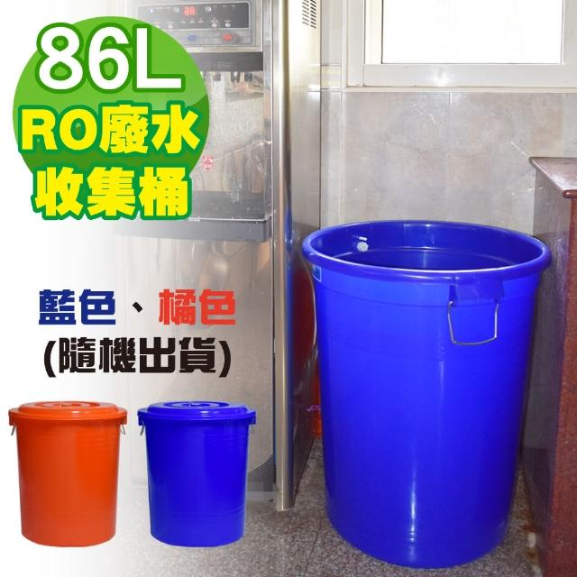 【G+ 居家】MIT 台製RO廢水收集桶 萬用桶86L(1入組-附蓋附提把 隨機色出貨)