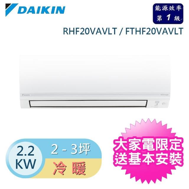 【DAIKIN 大金】經典系列2-3坪R32變頻分離式冷暖冷氣(RHF20VAVLT/FTHF20VAVLT)
