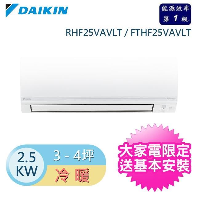 【DAIKIN 大金】經典系列3-4坪R32變頻分離式冷暖冷氣(RHF25VAVLT/FTHF25VAVLT)