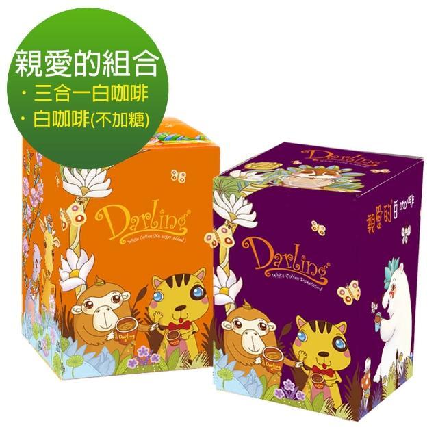 【親愛的】經典白咖啡組合2盒(贈 馬克杯)