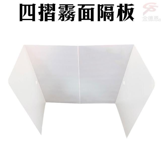 【金德恩】便攜四摺霧面防疫隔板45x51x25cm(贈:抗菌巾隨機色)