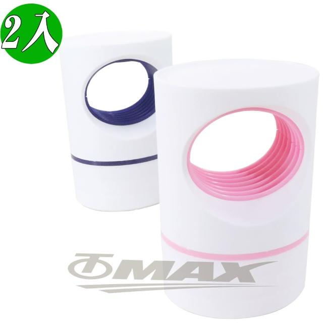 【OMAX】光觸媒吸入式LED捕蚊燈-2入(顏色隨機-速)