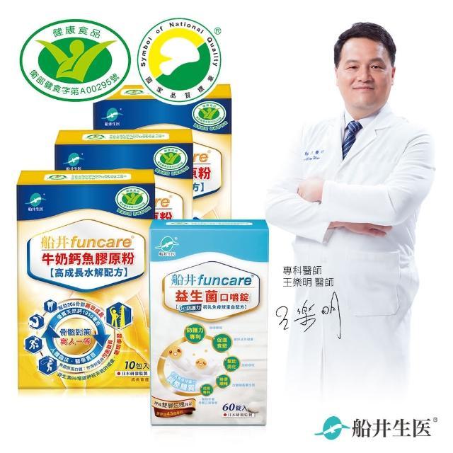 【funcare 船井生醫】高成長防護對策組--關健膠原鈣30日+益生菌(快速)
