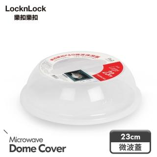 【LocknLock樂扣樂扣】P&Q微波保濕蓋/大/23CM