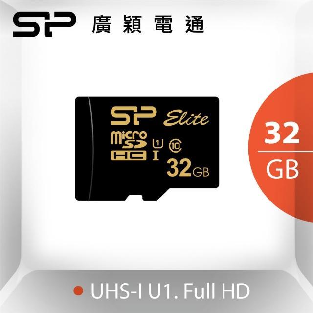 【SP 廣穎】microSDHC UHS-I 32GB 行車紀錄器專用高速記憶卡