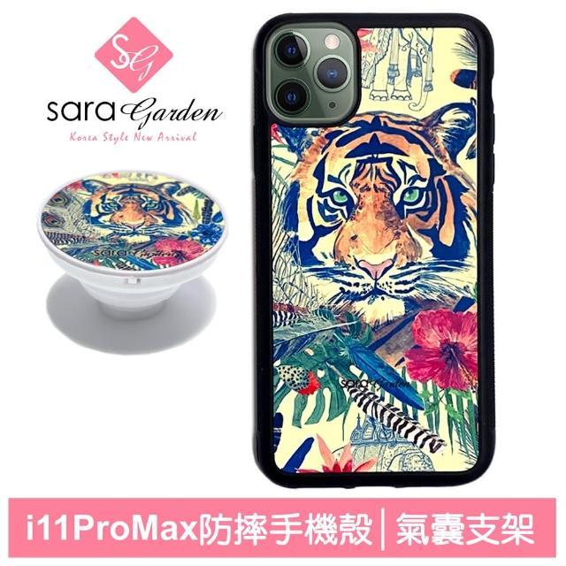 【Sara Garden】iPhone 11 Pro Max 手機殼 i11ProMax 6.5吋 防摔保護殼 氣囊手機支架 孟加拉虎(保護套)