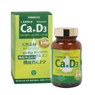 【健康食妍】離子植物鈣+D3 60粒(日本 補鈣)