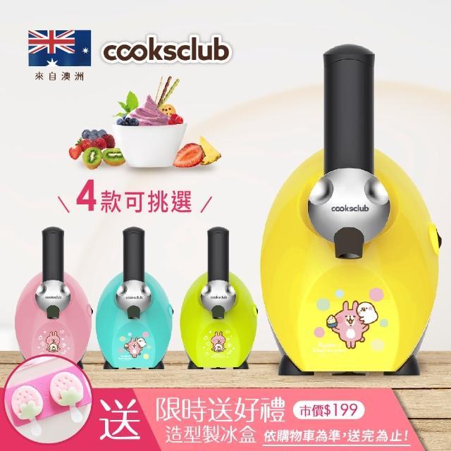 【澳洲Cooksclub】水果冰淇淋機-卡娜赫拉版(馬達3年保固)