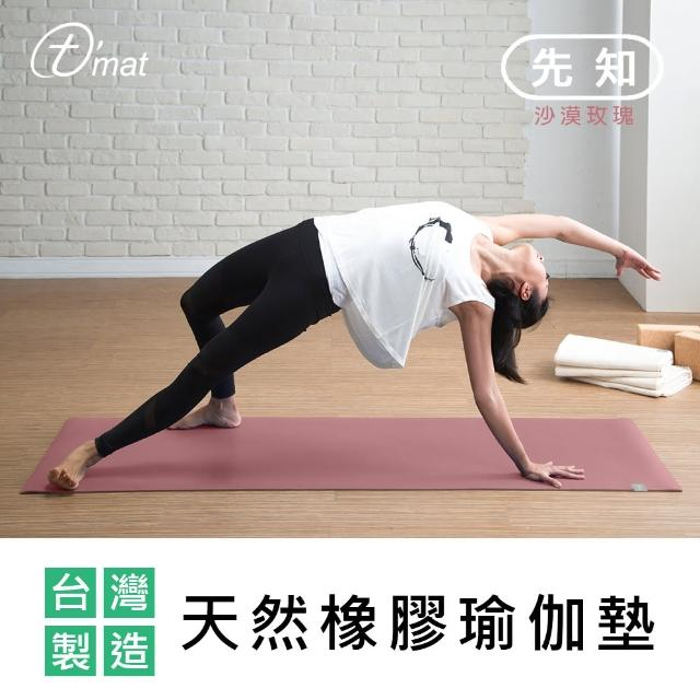 【TAIMAT】先知天然橡膠瑜伽墊(台灣製造 無毒防滑)
