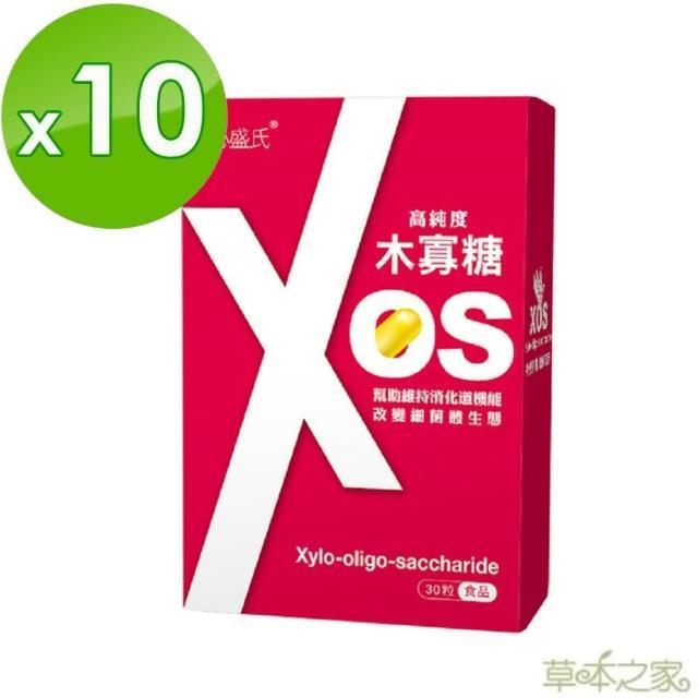 【草本之家】木寡糖30粒X10盒(XOS)
