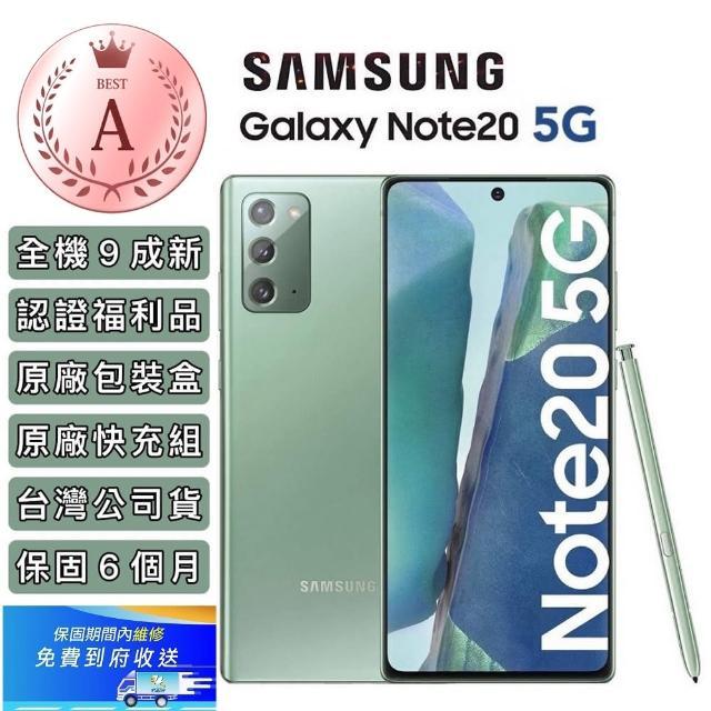 【SAMSUNG 三星】認證福利品 Galaxy Note 20 5G 6.7吋 三主鏡超強攝影旗艦機(8G/256G)
