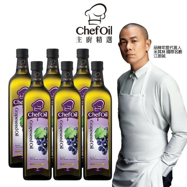 【泰山】主廚精選ChefOil 葡萄籽油促銷組(1000ml x 6瓶)