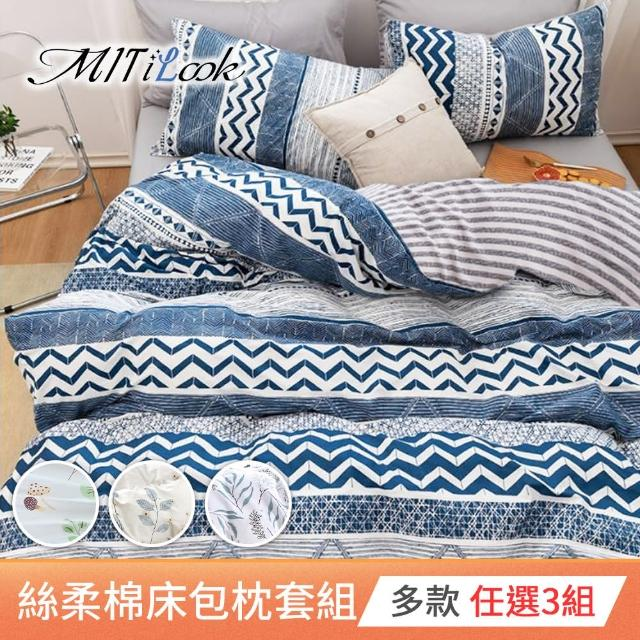 【MIT iLOOK 超值任選3組】台灣製 頂級絲柔棉床包枕套組(單/雙/加大 均一價)