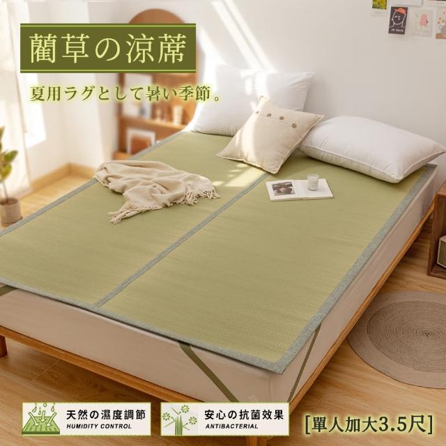 【BELLE VIE】日式純天然藺草蓆透氣涼墊/床墊/和室墊/客廳墊/露營可用(單人加大105x188cm)