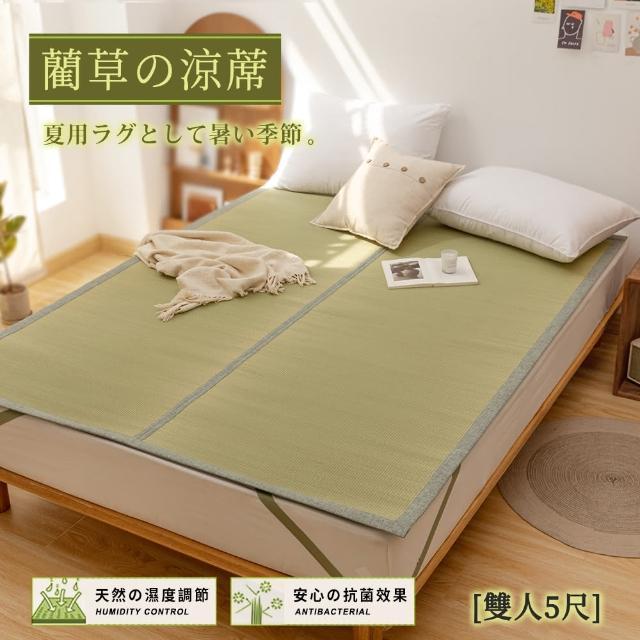 【BELLE VIE】日式純天然藺草蓆透氣涼墊/床墊/和室墊/客廳墊/露營可用(雙人150x188cm)