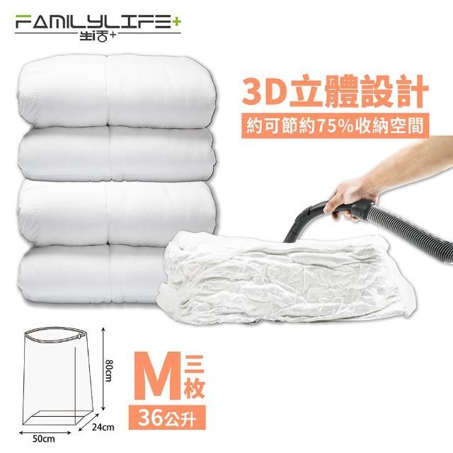 【FL 生活+】3D加厚超壓縮立體壓縮袋-中型三入組(FL-019)