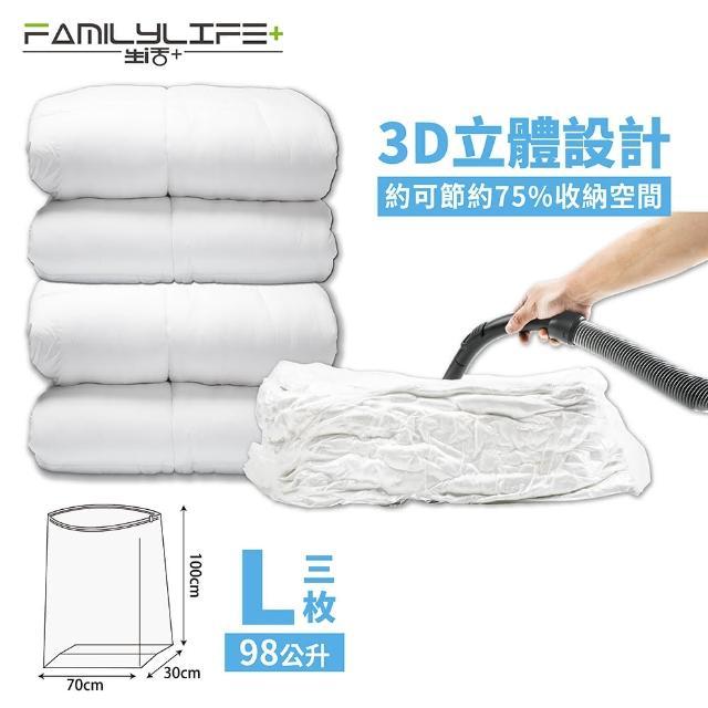 【FL 生活+】3D加厚超壓縮立體壓縮袋-大型三入組(FL-020)